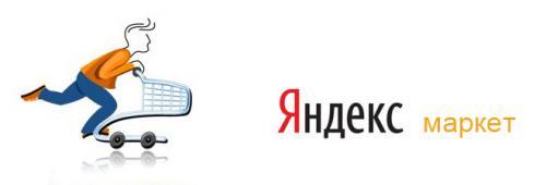 Яндекс Маркете